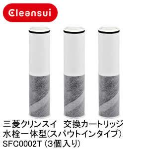【クリンスイ】交換カートリッジ水栓一体型(スパウトインタイプ)SFC0002T(3個入り)