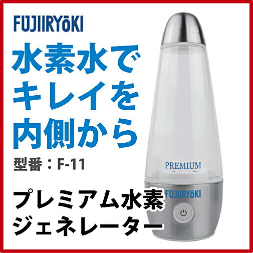 送料無料 フジ医療器 プレミアム水素ジェネレーター [F-11] 水素水タンブラー カラー:シルバー 3時間でフル充電 生成可能回数最大15回