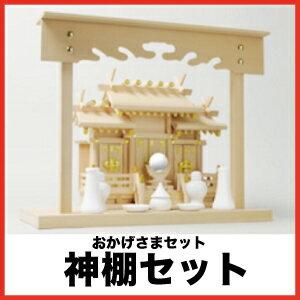 クボデラ 神棚セット [おかげさまセット] 神棚 神具 代引き不可:e-キッチンマテリアル