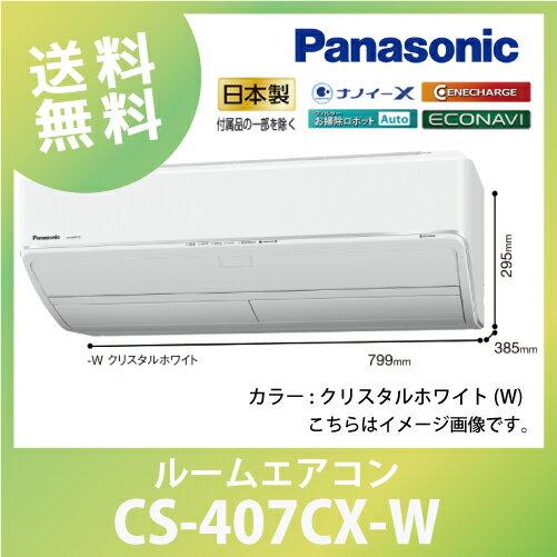 エアコン 14畳 単相100V クリスタルホワイト(W) ナノイーX [CS-407CX] CS-X407C同等品 エオリア パナソニック:e-キッチンマテリアル
