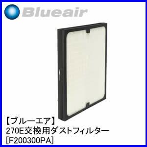 Blueairブルーエア [F200300PA]270E交換用ダストフィルター あす楽