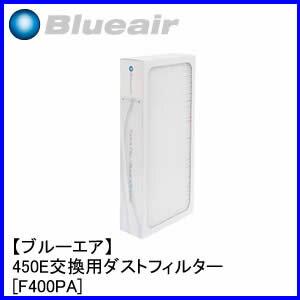 Blueairブルーエア [F400PA]450E交換用ダストフィルター