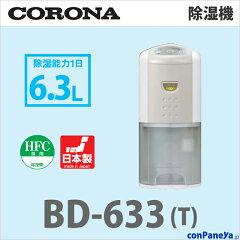 ♪全商品ポイント5倍(6/2 0:00〜6/5 1:59)CORONA コロナ BD-633  除湿機限定30台特価!COR...