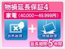 物損家電 延長保証 5年保証 家電税込金額40,000円から49,999円