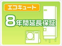 最大500円OFFクーポン配布中☆送料無料 エコキュート 延長保証 8年保証