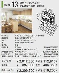【レビューを書いて2%オフクーポンGET!!!】【クリナップ】 システムキッチン クリンレディ S...