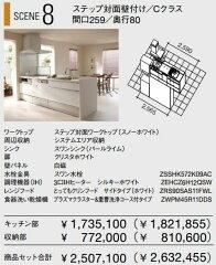 【クリナップ】 システムキッチン クリンレディ SCENE 8クリナップ システムキッチン クリ...
