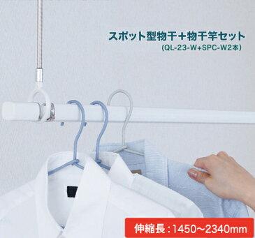 室内物干し [QSC-23] 川口技研 ホスクリーン 室内用物干竿セット QL-23-W1本 + SPC-W2本のセット あす楽