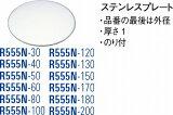 送料無料 SANEI(三栄水栓製作所) ステンレスプレート R555N-50