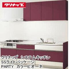 【クリナップ】システムキッチン SSライトパッケージ (PARTYシリーズ) 扉カラー(ピオーネ)≪3...
