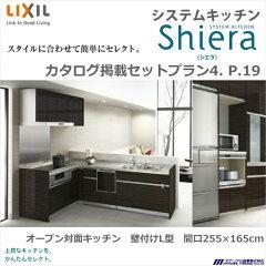 【LIXIL】シエラ shiera システムキッチン【リクシル サンウェーブ】システムキッチン シエ...