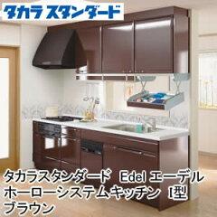 【レビューを書いて2%オフクーポンGET!!!】【タカラスタンダード】ホーローシステムキッチンEde...
