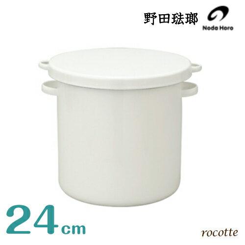 野田琺瑯 ホワイトシリーズ ラウンドストッカー 24cm【WRS-24】シール蓋付 保存容器 ホーロー 日本製