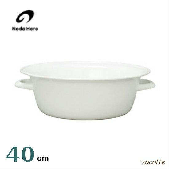野田琺瑯 たらい 40cm 日本製 洗い桶 おけ おしゃれ 洗面器【TA-40】