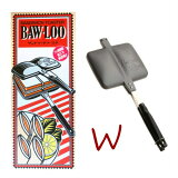 バウルー ホットサンドメーカー 直火 サンドイッチトースター ダブル (ニューバウルーW BAWLOO)日本製 イタリア商事【XBW02ダブル】