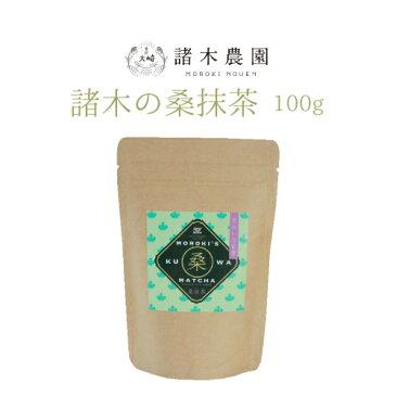 水でもおいしく!オーガニック100% 諸木の桑抹茶