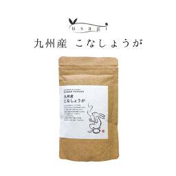 すりおろしたばかりの生姜の風味そのまま! 九州産こなしょうが