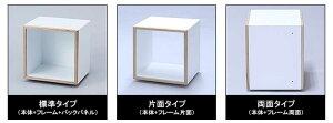 79.8%OFFあす楽送料無料ディスプレイボックスディスプレイラックイコウボックスIKO-BOX2L片面タイプ(背板なし)すきま家具、自作家具、ディスプレイボクス、スペースボックス、ちょいたしボックス木製ホームロッカー