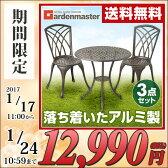 【あす楽】 山善(YAMAZEN) ガーデンマスター アルミガーデンテーブル&チェア(3点セット) KAGS-60 ガーデンファニチャーセット ガーデンテーブル ガーデンチェア 【送料無料】