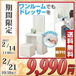 山善(YAMAZEN)ドレッサー(スツール付)FED-1260(WH)ホワイト