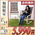 【あす楽】 山善(YAMAZEN) リラックスチェア NRC-60MC 座椅子 座いす フロアチェア イス パーソナルチェア 【送料無料】