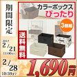 【あす楽】 山善(YAMAZEN) カラーボックス 対応 収納ボックス (3個セット) YTCF3P どこでも収納ボックス 収納ケース ラック ボックス おもちゃ箱 カラーボックス用 折りたたみ 【送料無料】