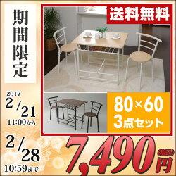 山善(YAMAZEN)ダイニングセット3点セット/テーブル&チェア2脚YSD-6080R(RW/OW)ナチュラル