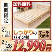 【あす楽】 山善(YAMAZEN) パイン材 木製すのこベッド シングル MVB4-1020(NA) シングルベッド 木製ベッド スノコベッド ローベッド 【送料無料】