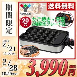 山善(YAMAZEN)着脱式ホットプレート(たこ焼きプレート&平面プレート付)YHA-W100(S)