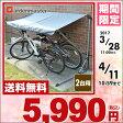 【あす楽】 山善(YAMAZEN) ガーデンマスター 折りたたみイージーガレージ(自転車2台用) YEG-2 簡易ガレージ サイクルハウス 【送料無料】