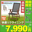 【あす楽】 山善(YAMAZEN) ガーデンマスター フォールディングガーデンチェア(1脚) MFC-259D ガーデンファニチャー 折りたたみ いす イス 椅子 【送料無料】