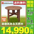 【あす楽】 山善(YAMAZEN) ガーデンマスター バタフライガーデンテーブル MFT-913BT ガーデンファニチャー 折りたたみテーブル 【送料無料】