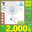 【あす楽】 山善(YAMAZEN) 18cmクリップ扇風機 YCS-C186 ミニ扇風機 せんぷうき クリップファン サーキュレーター 首振り 【送料無料】