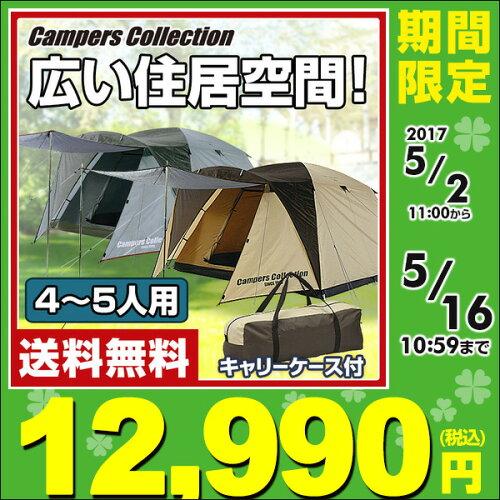 山善(YAMAZEN) キャンパーズコレクション プロモキャノピーテント5(4-5人用) CPR-5UV ...