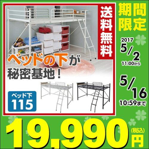 山善(YAMAZEN) 宮付きセミロフトベッド/ベッド下115 コンセント付き HMSL2-1021 パイプ...