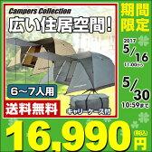 【あす楽】 山善(YAMAZEN) キャンパーズコレクション プロモキャノピーテント 7(6-7人用) CPR-7UV ドームテント キャンプ 日よけ サンシェード 【送料無料】