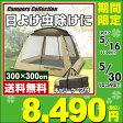 【あす楽】 山善(YAMAZEN) キャンパーズコレクション スクリーンハウス300 PSH-300UV(BE) テント タープ 日よけ サンシェード 【送料無料】
