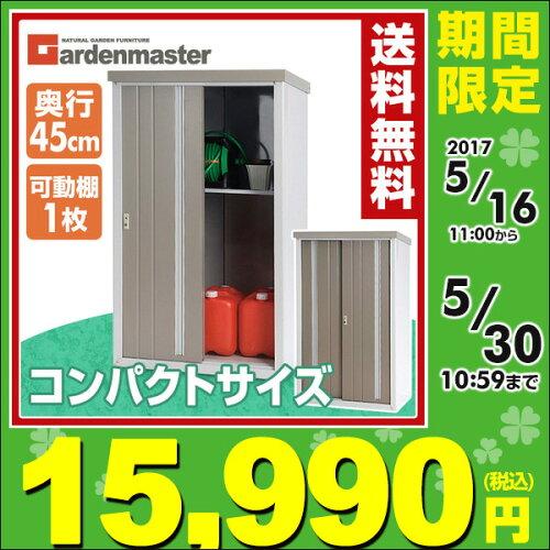 山善(YAMAZEN) ガーデンマスター スチール収納庫(幅90奥行45高さ154) KSSB-0915 物置 ...