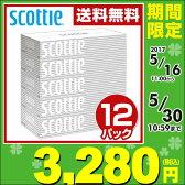【あす楽】 日本製紙クレシア スコッティ (SCOTTIE) ティッシュペーパー 200組5箱×12パック(60箱) 41735 ティシュペーパー まとめ買い ケース販売 ボックスティッシュ 【送料無料】