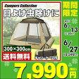 【あす楽】 山善(YAMAZEN) キャンパーズコレクション スクリーンハウス300 PSH-300UV(BE) テント タープ 日よけ サンシェード おしゃれ 【送料無料】