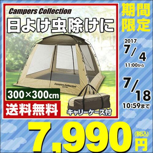 山善(YAMAZEN) キャンパーズコレクション スクリーンハウス300 PSH-300UV(BE) テント ...