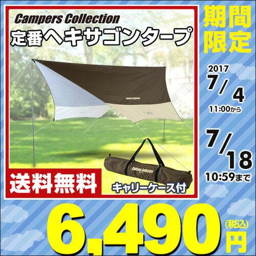 山善(YAMAZEN) キャンパーズコレクション UVヘキサゴンタープ(440×425) RXG-2UV(BE) ...
