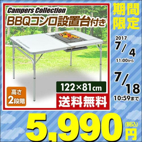 山善(YAMAZEN) キャンパーズコレクション BBQホリデイテーブル(幅122奥行81) BBT-1280 ...