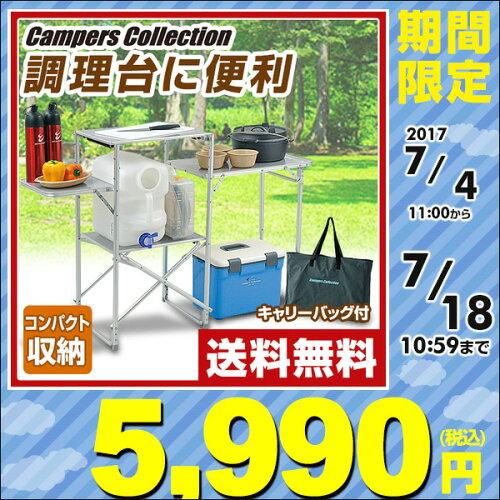 山善(YAMAZEN) キャンパーズコレクション ネオマルチスタンドワイド NMS-150W レジャー...