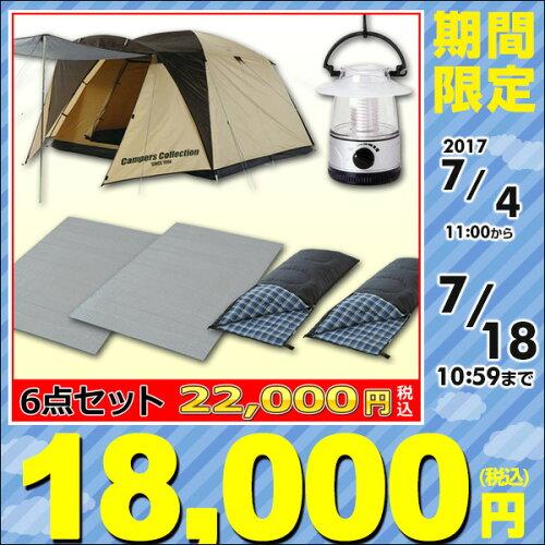 山善(YAMAZEN) キャンパーズコレクション お買い得キャンプ6点セット (テント+ランタン+寝袋2個+マ...