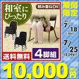 【あす楽】 山善(YAMAZEN) スタッキングチェア 4脚セット YSSC-53M-4P スタッキングチェアー スタッキング座椅子 スタッキング チェア チェアー イス 椅子 座椅子 座いす 会議 会席 【送料無料】