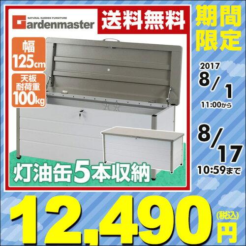 山善(YAMAZEN) ガーデンマスター マルチストッカー(幅125cm) ベンチタイプ(天板耐荷重1...