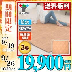 山善(YAMAZEN)フローリング調防水ホットカーペット(3畳タイプ)YZC-302FLナチュラルブラウン