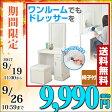 【あす楽】 山善(YAMAZEN) ドレッサー (スツール付) FED-1260(WH) ホワイト 鏡台 ミラー 収納スツール スツール 収納ボックス 【送料無料】