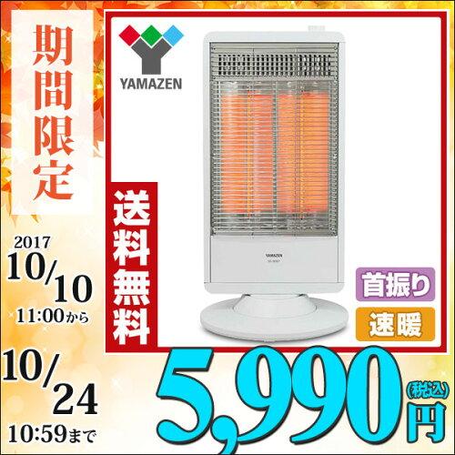 山善(YAMAZEN) 遠赤外線カーボンヒーター 速暖(900/450W 2段階切替式 首振り機能付) DC-S097(W) ホ...